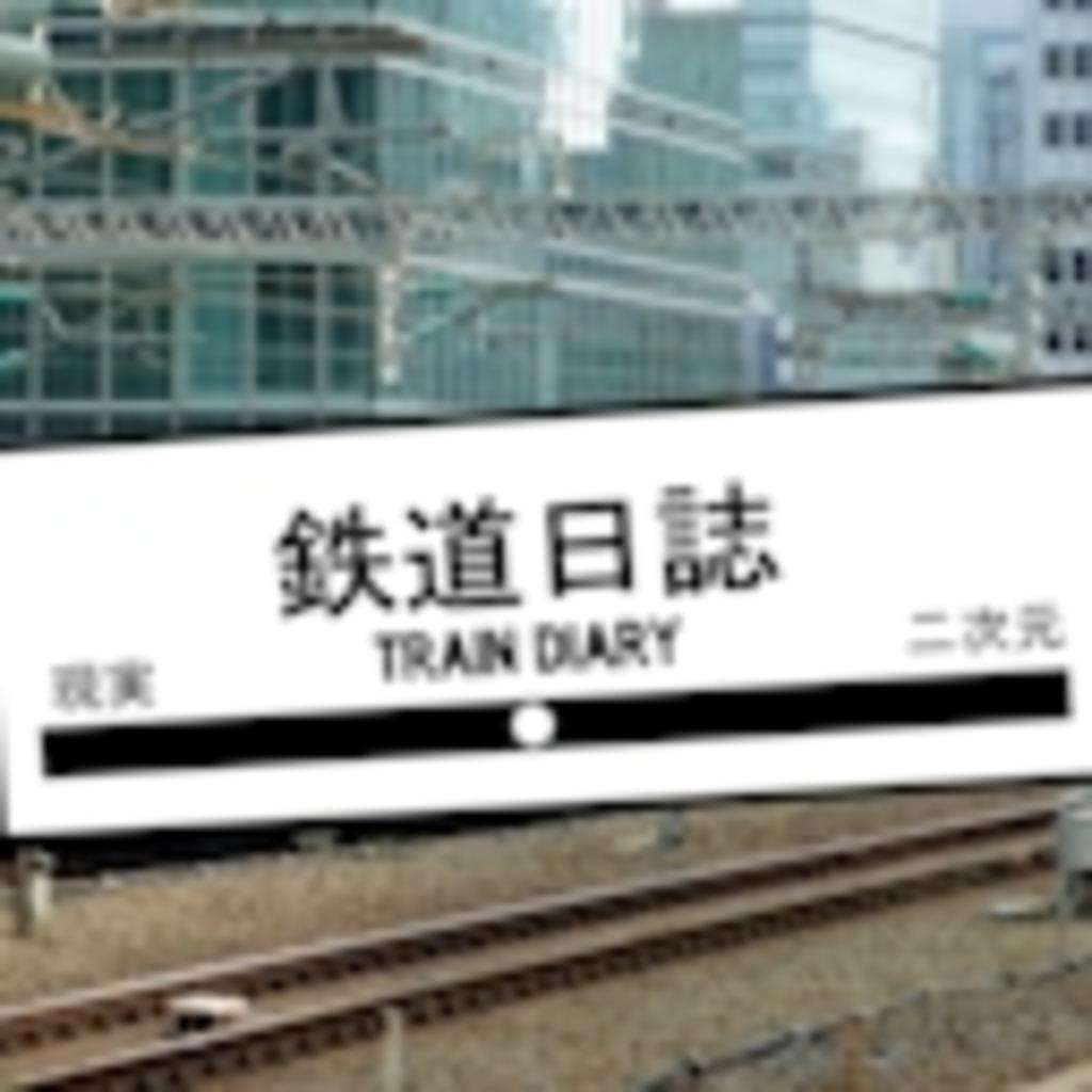 【青鉄】鉄道日誌【声真似団体】