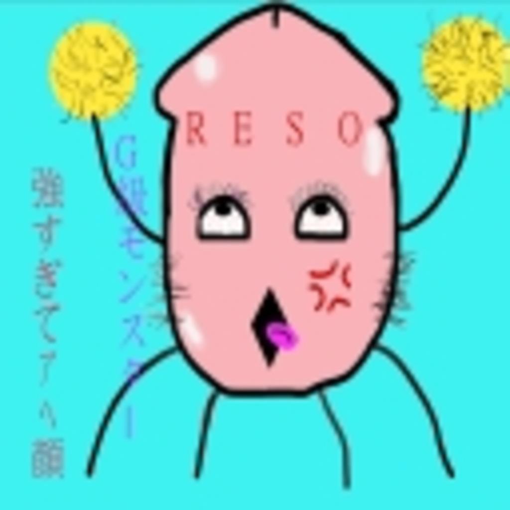 【RESO】