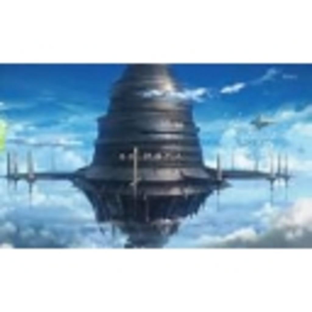 浮遊城 アインクラッド