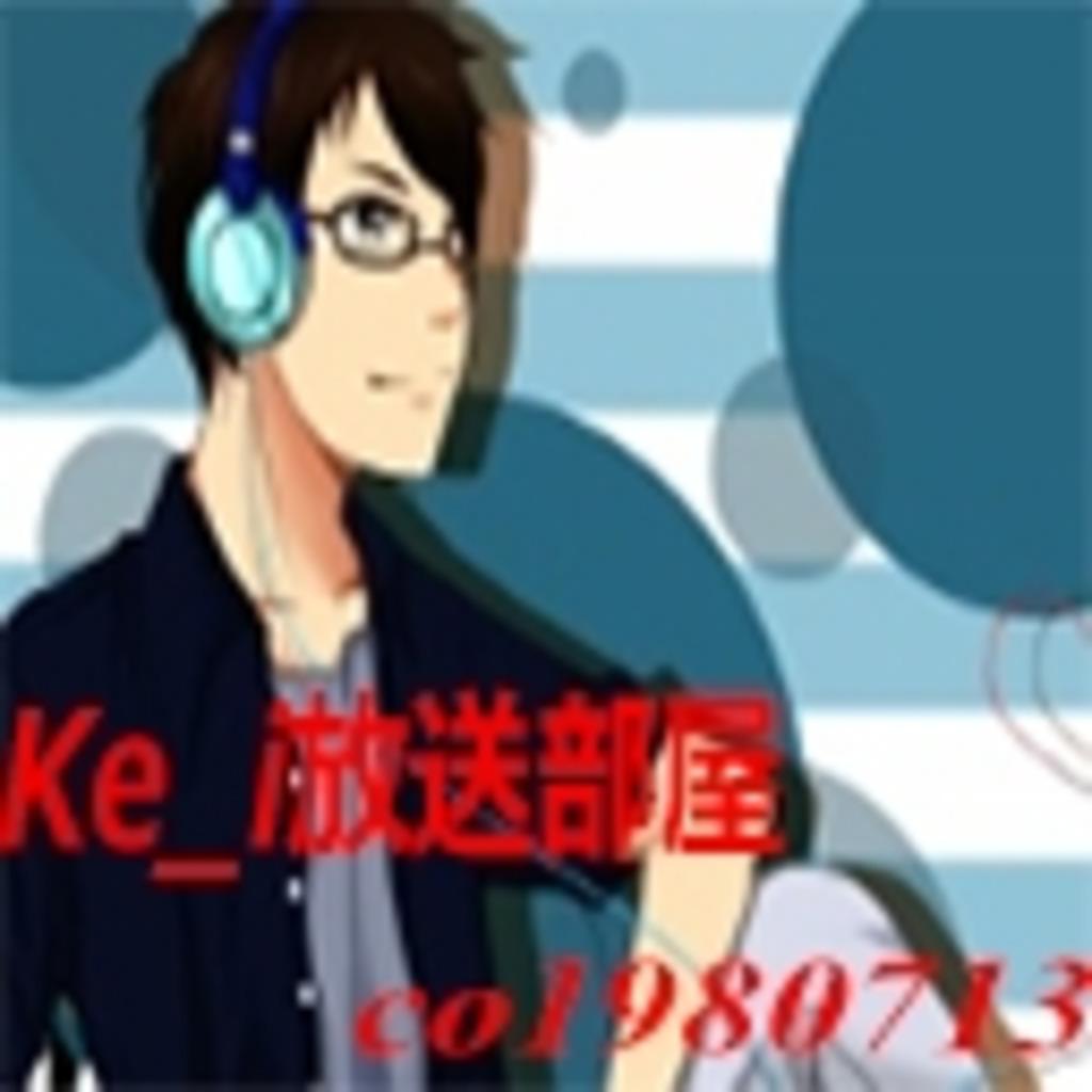 Ke_i放送部屋