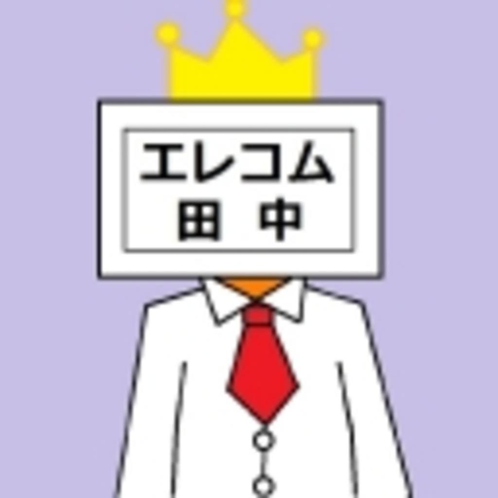 エレコム田中。