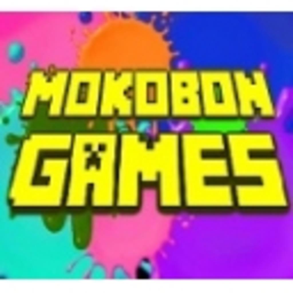 mokobon Games放送局