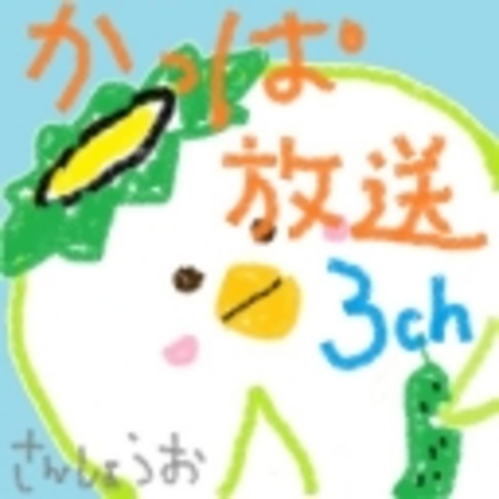 かっぱ放送【3Ch】
