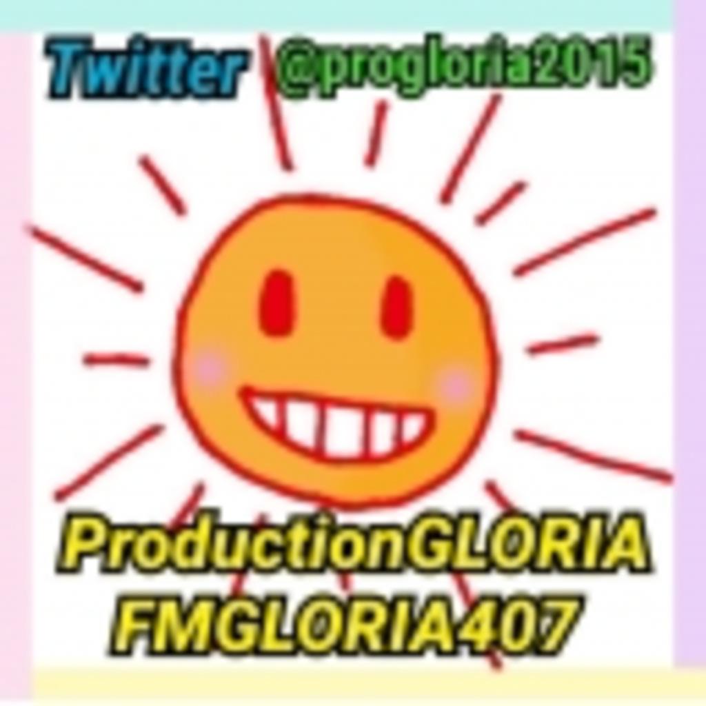 WEBラジオFMGLORIA407+ONAIR(ラジオ以外もやるよ!)