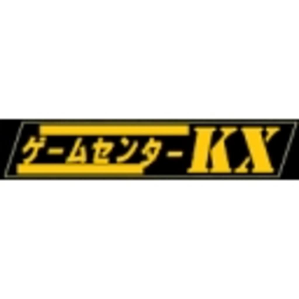 ゲームセンターKX
