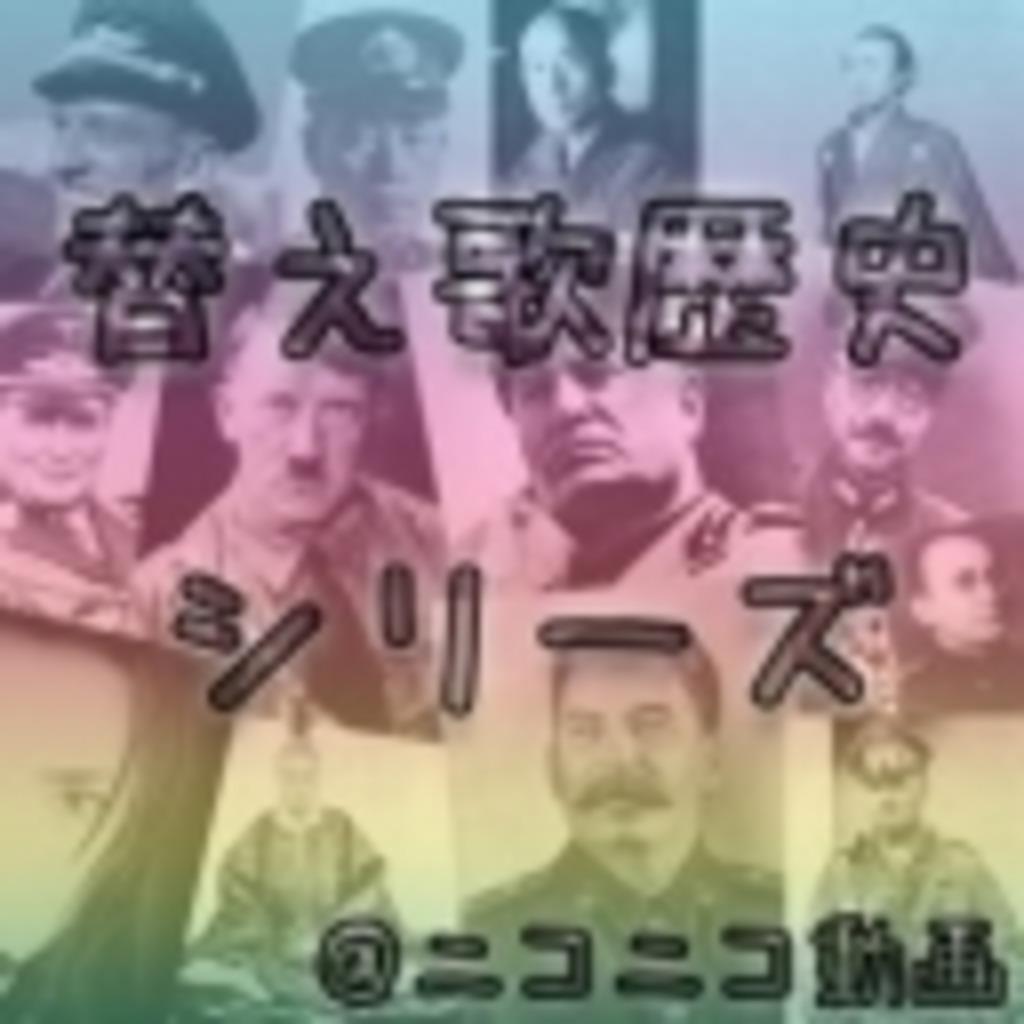替え歌歴史シリーズ・政歴M@D