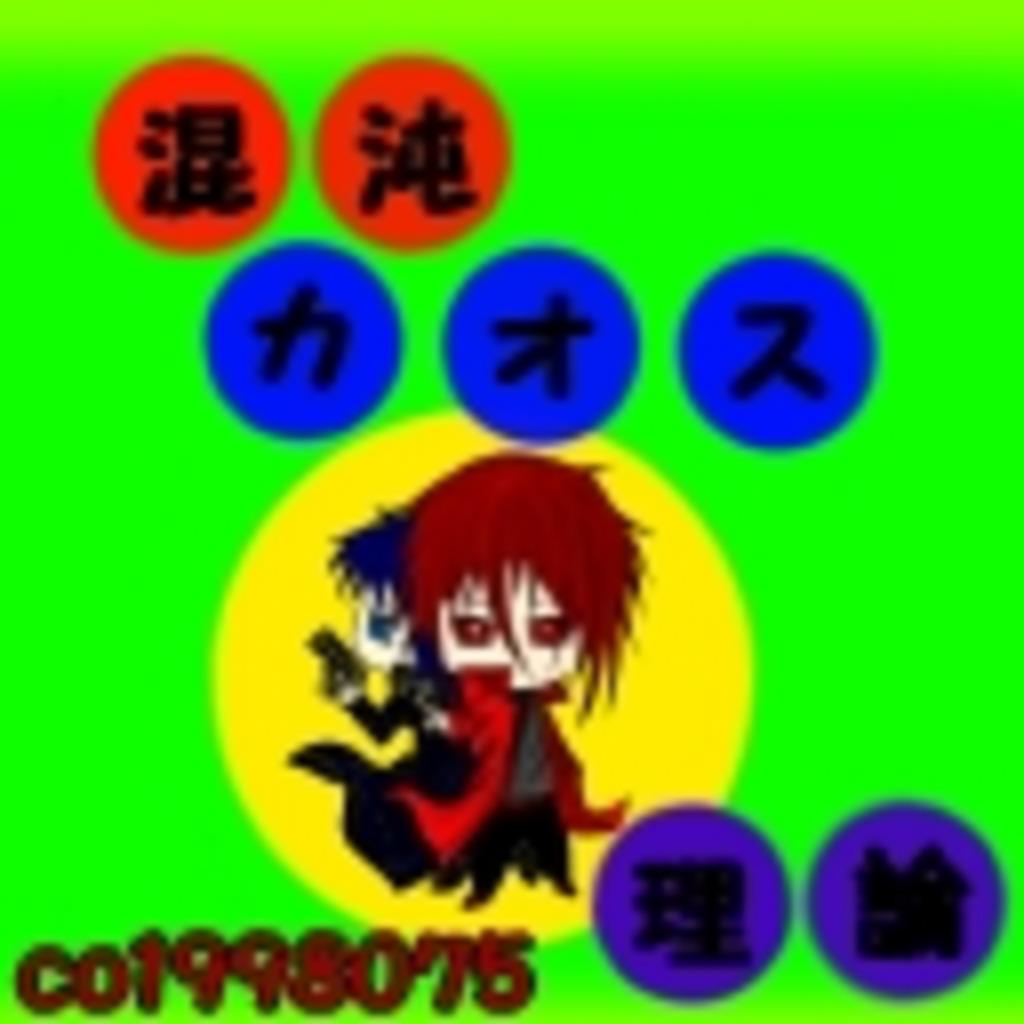 混沌×カオス×理論