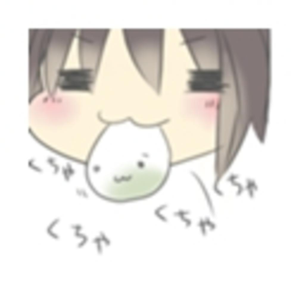 ぐみゆたの秘密基地(*´・ω  ・`*)
