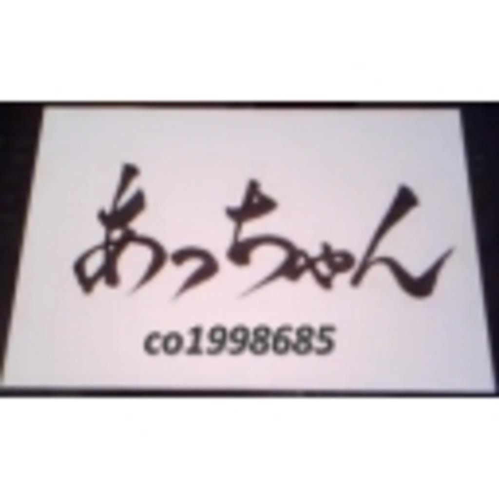 あっちゃんねる((∩^Д^∩))