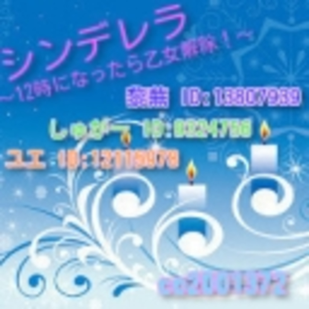 シンデレラ~12時になったら乙女解除!~