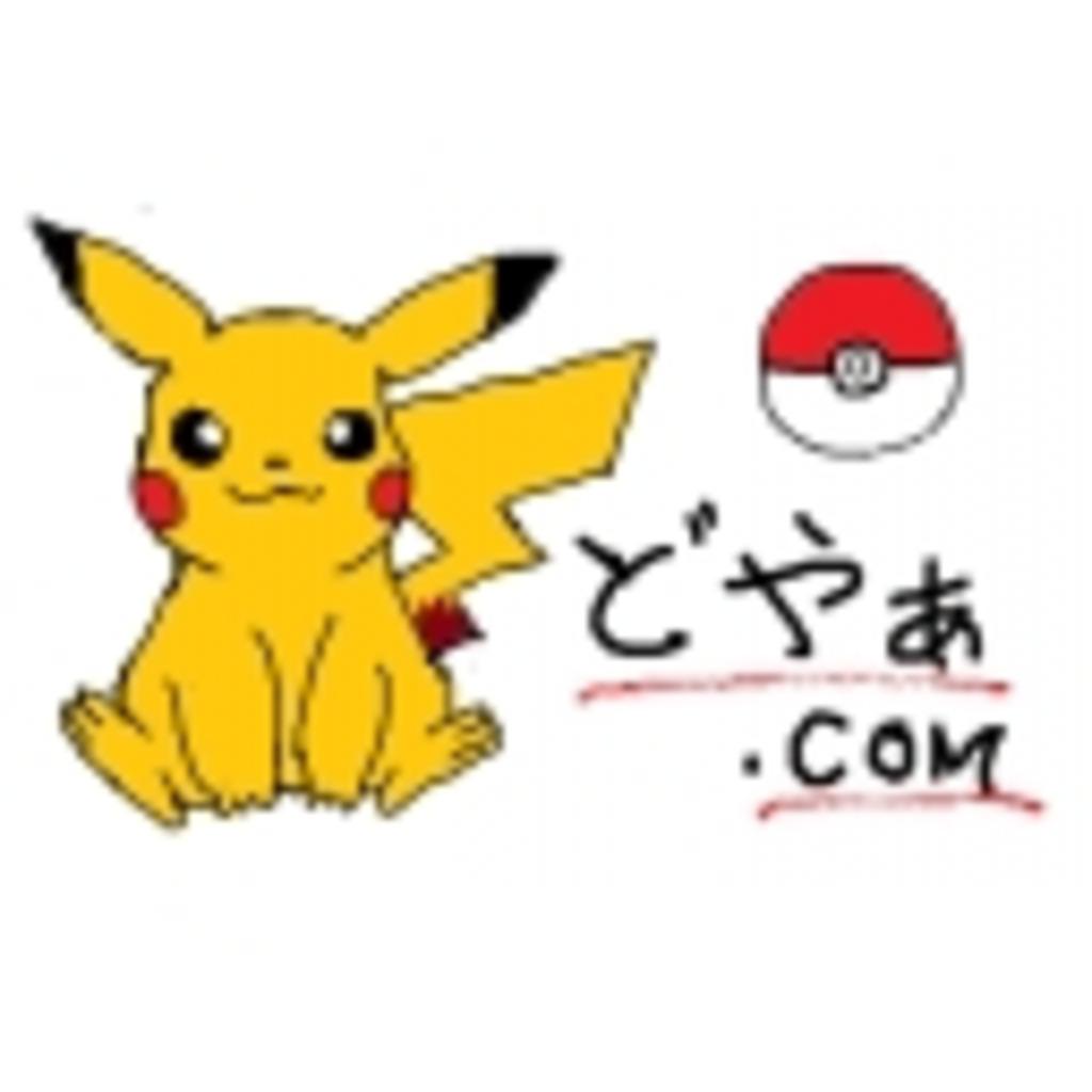どやぁ.com