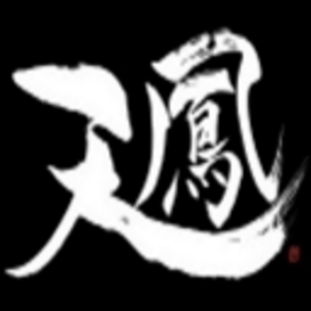 【角田様(天鳳)公認!】TDC【天鳳ダンスクラブ】