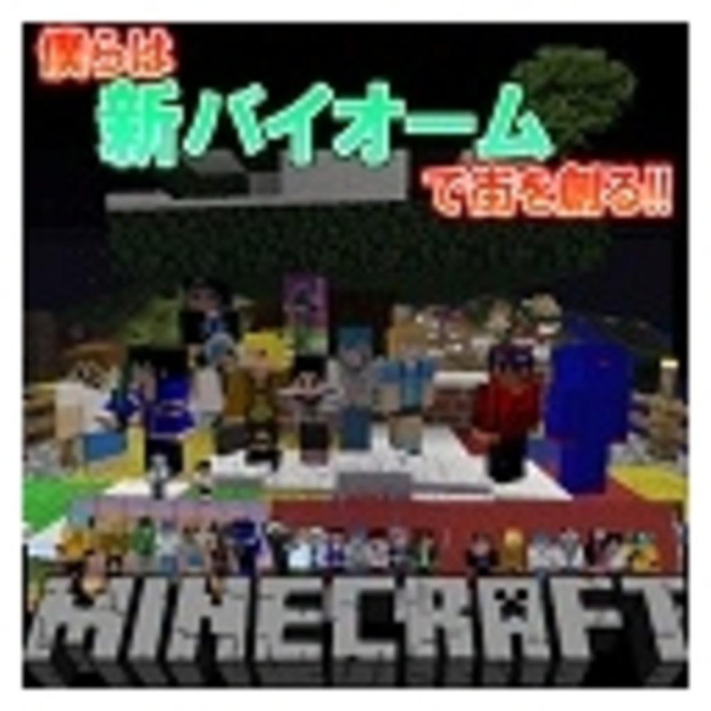 僕らは新バイオームで街を創る!!shirokishiSIDE