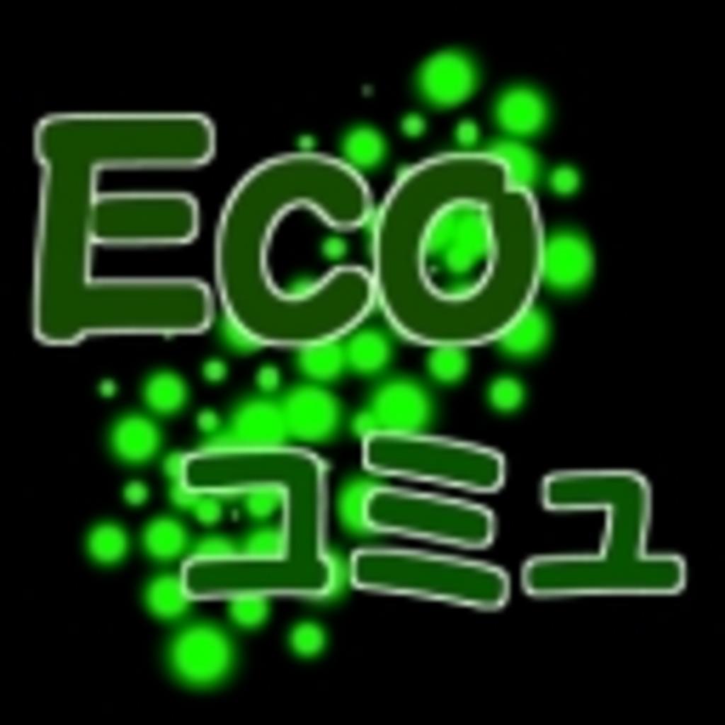 ECOノミーなエコロジー
