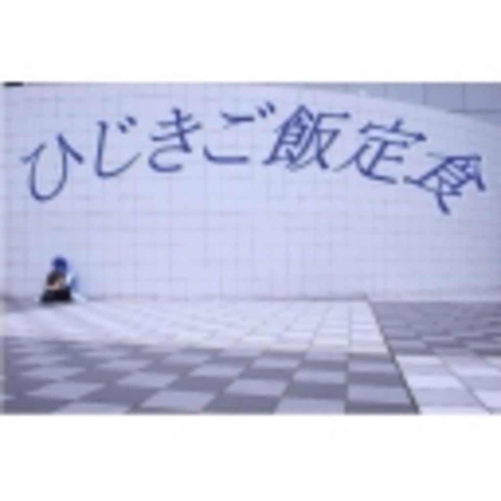 ひじきご飯定食⊂((・x・))⊃