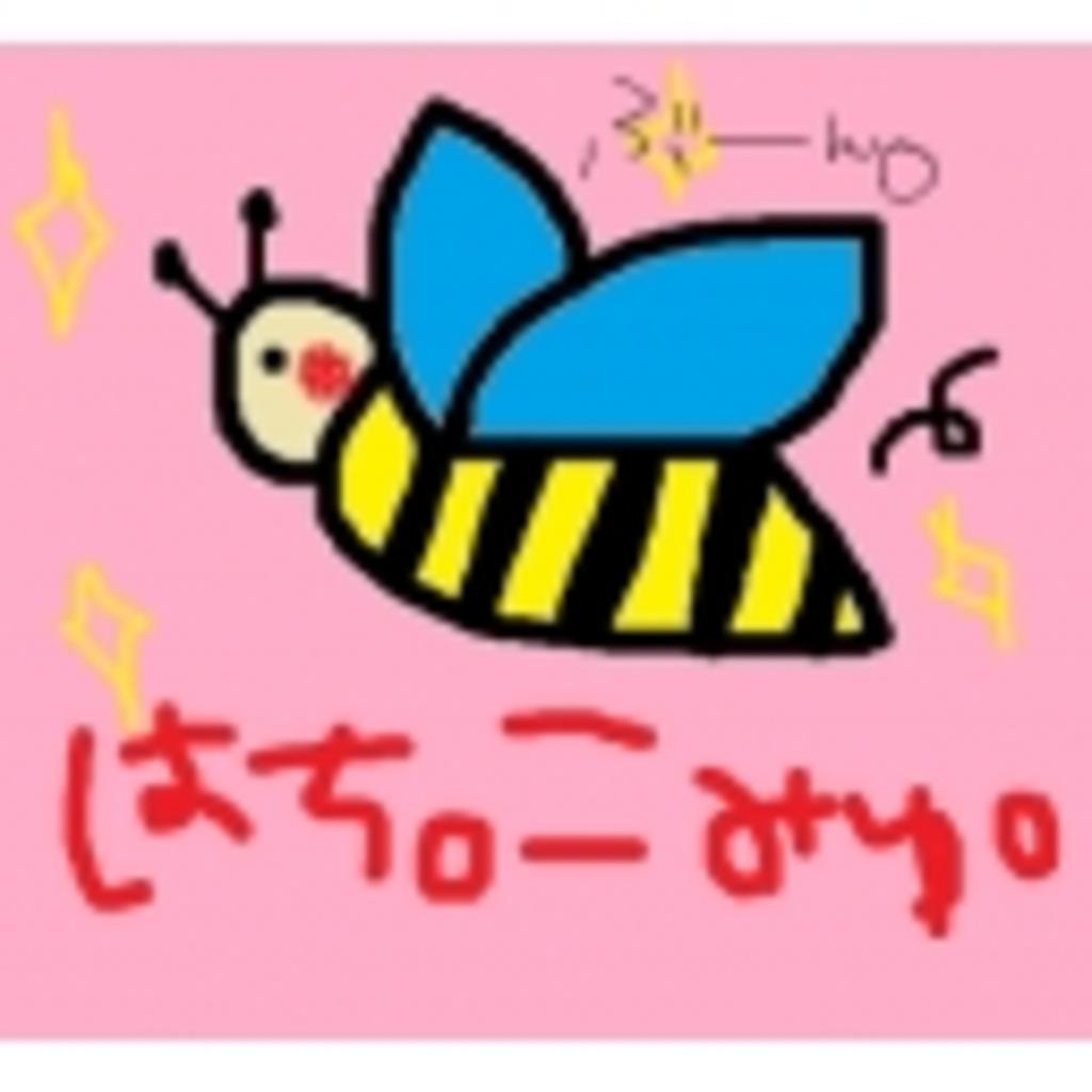 ぶんぶんぶんハチがとぶ~♪