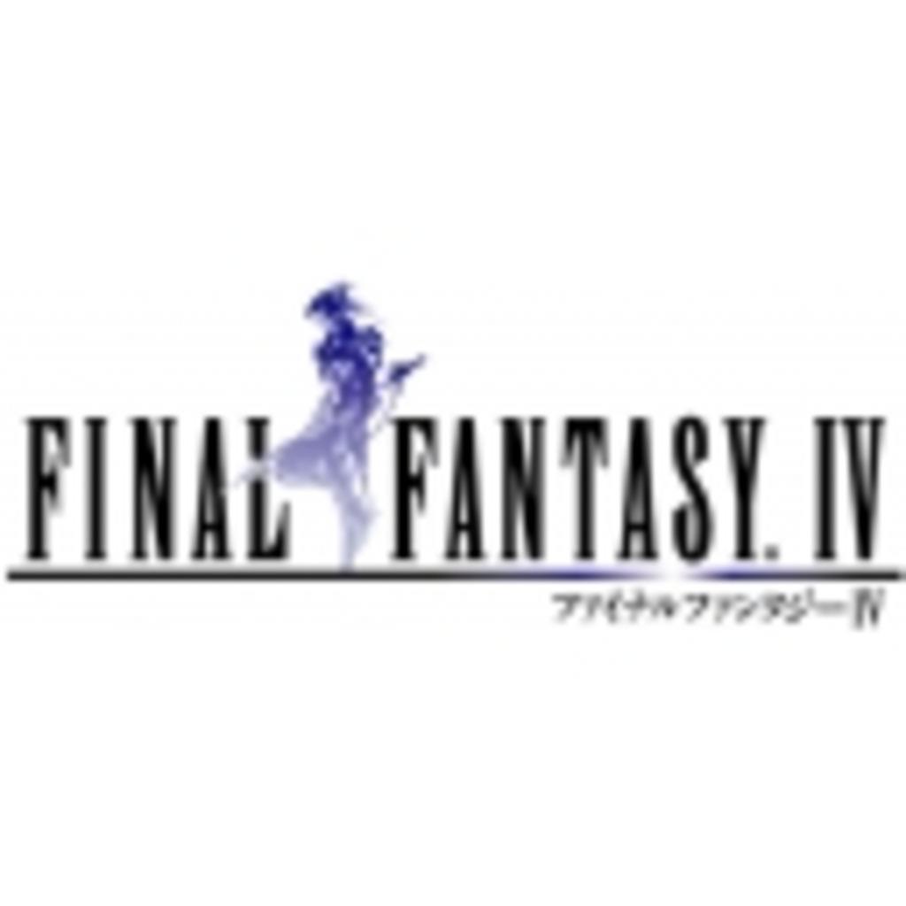 FF4フルボイススタジオ!