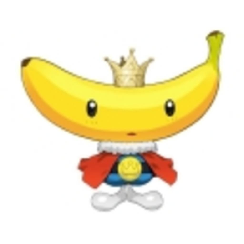 バナナ王国