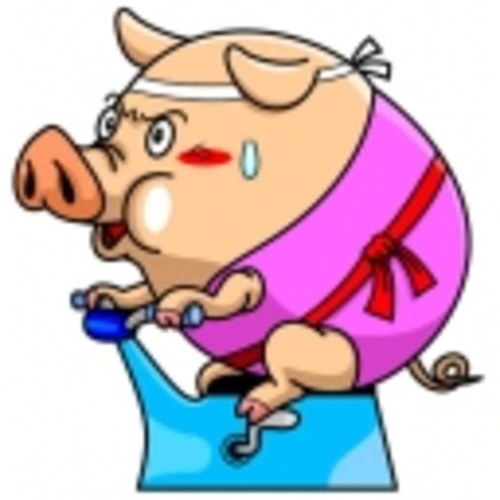 無難と言う名の豚