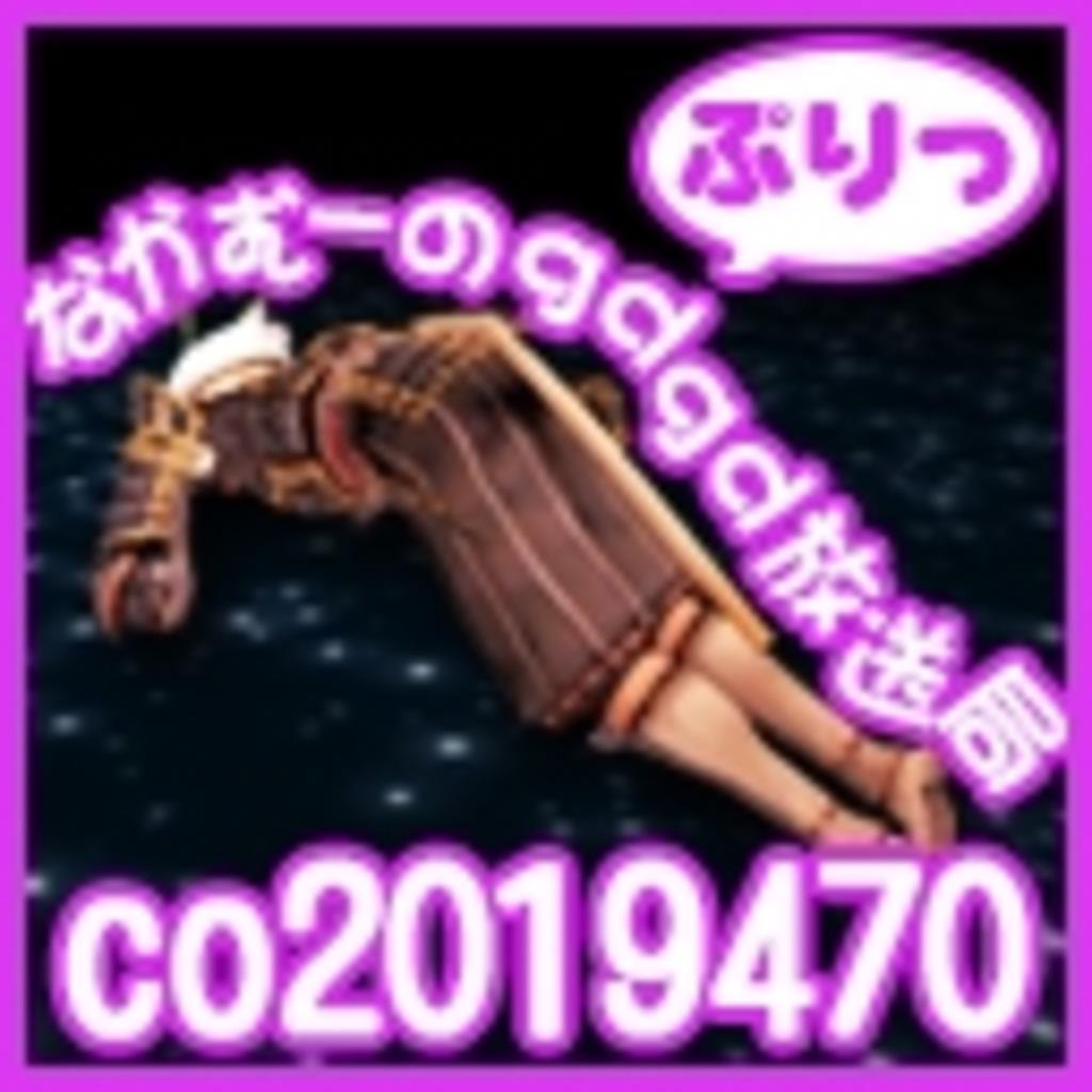 なかむーのgdgd放送局