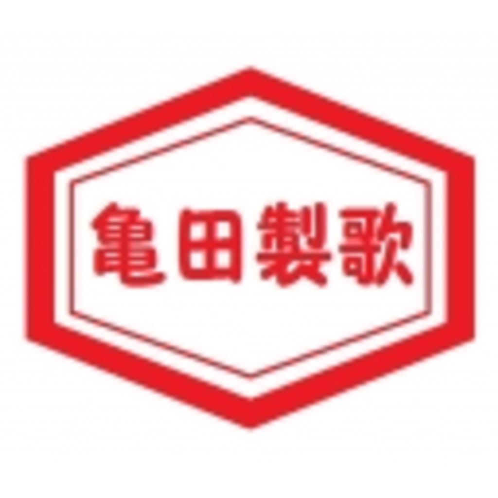 亀田製歌総本店