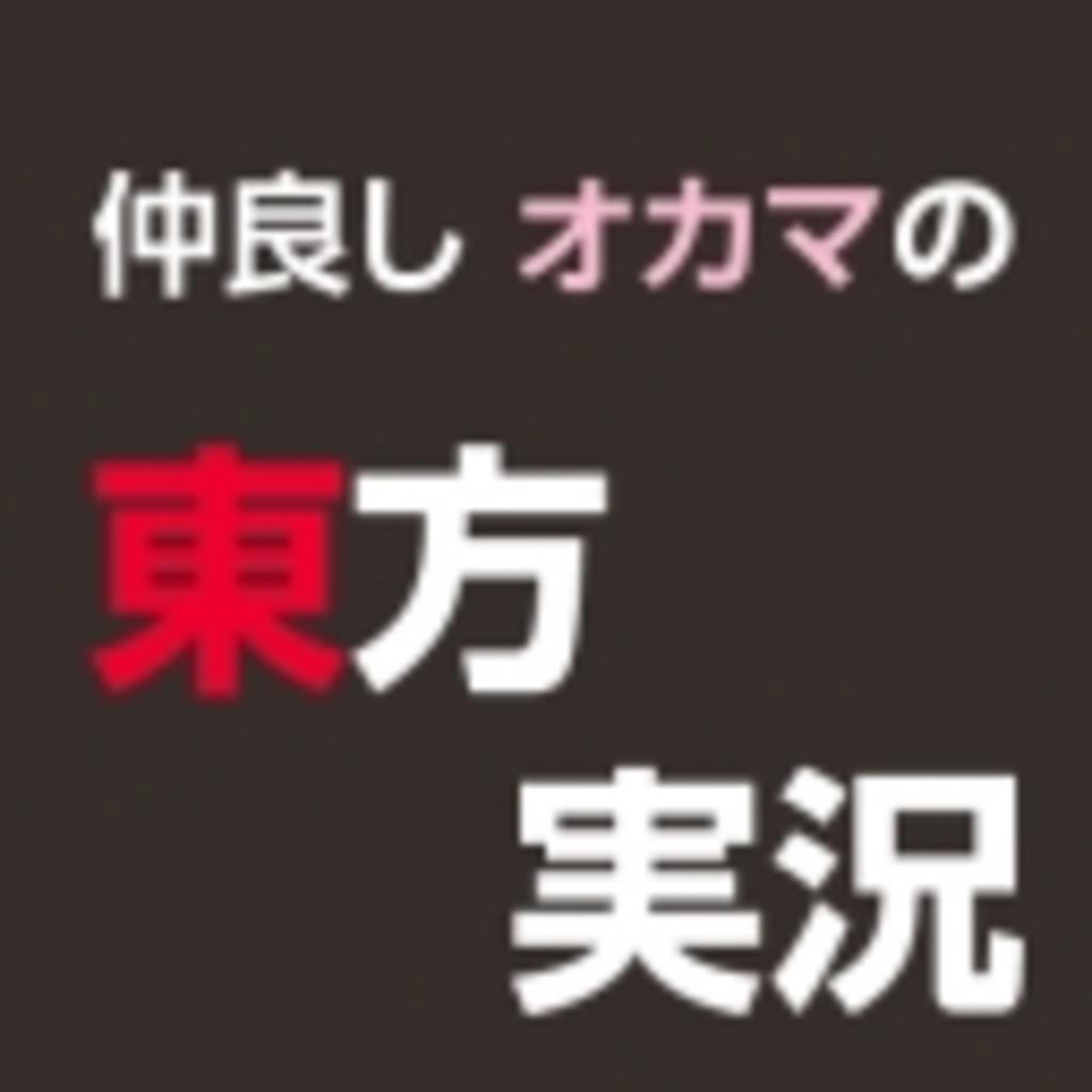 【ゲイ】仲良しオカマの東方実況【オカマ】