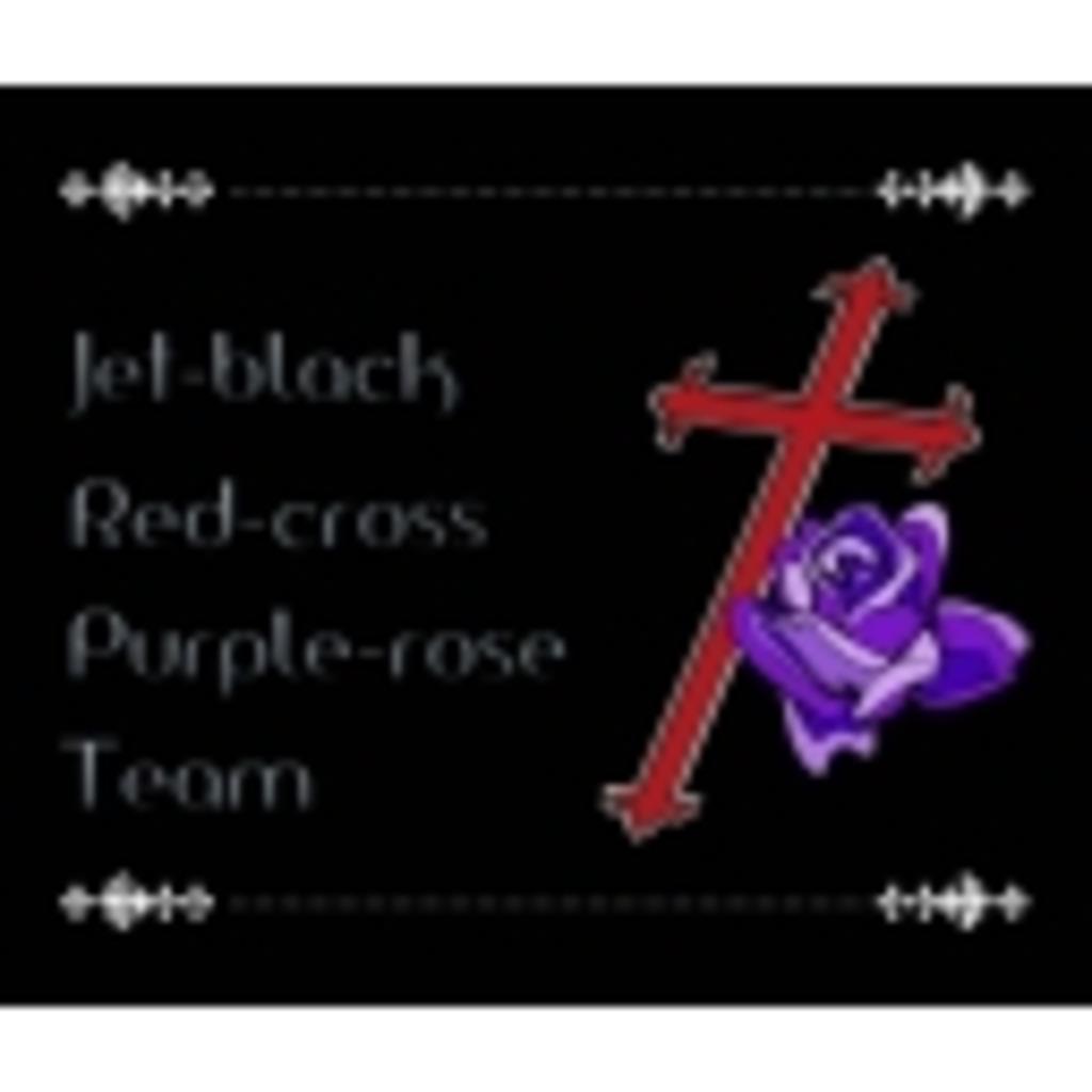 †漆黒ノ紅十字紫薔薇団†