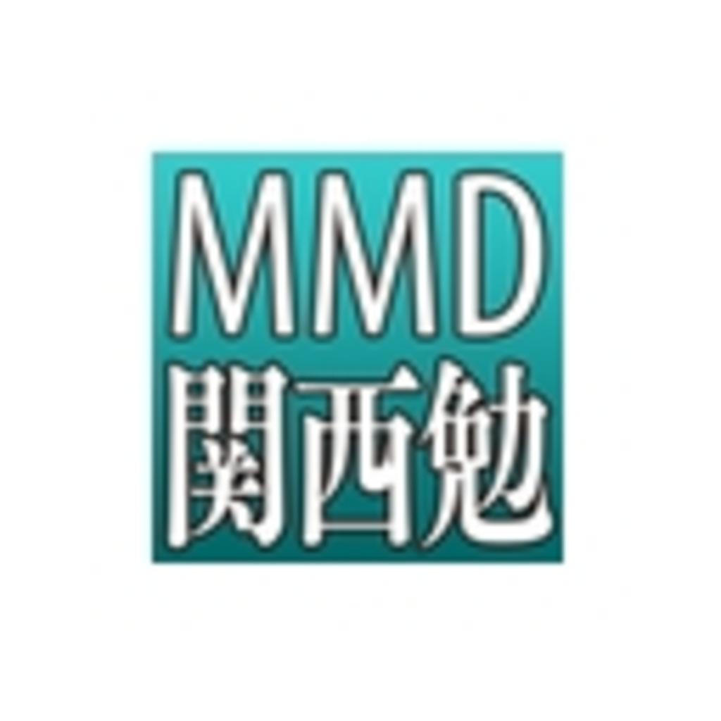 関西MMD勉強会 出張所
