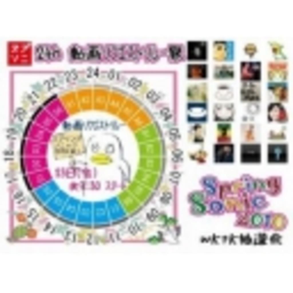 【~第2弾~ 24h 動リクリレー祭 】 スプリングソニック2010(仮)