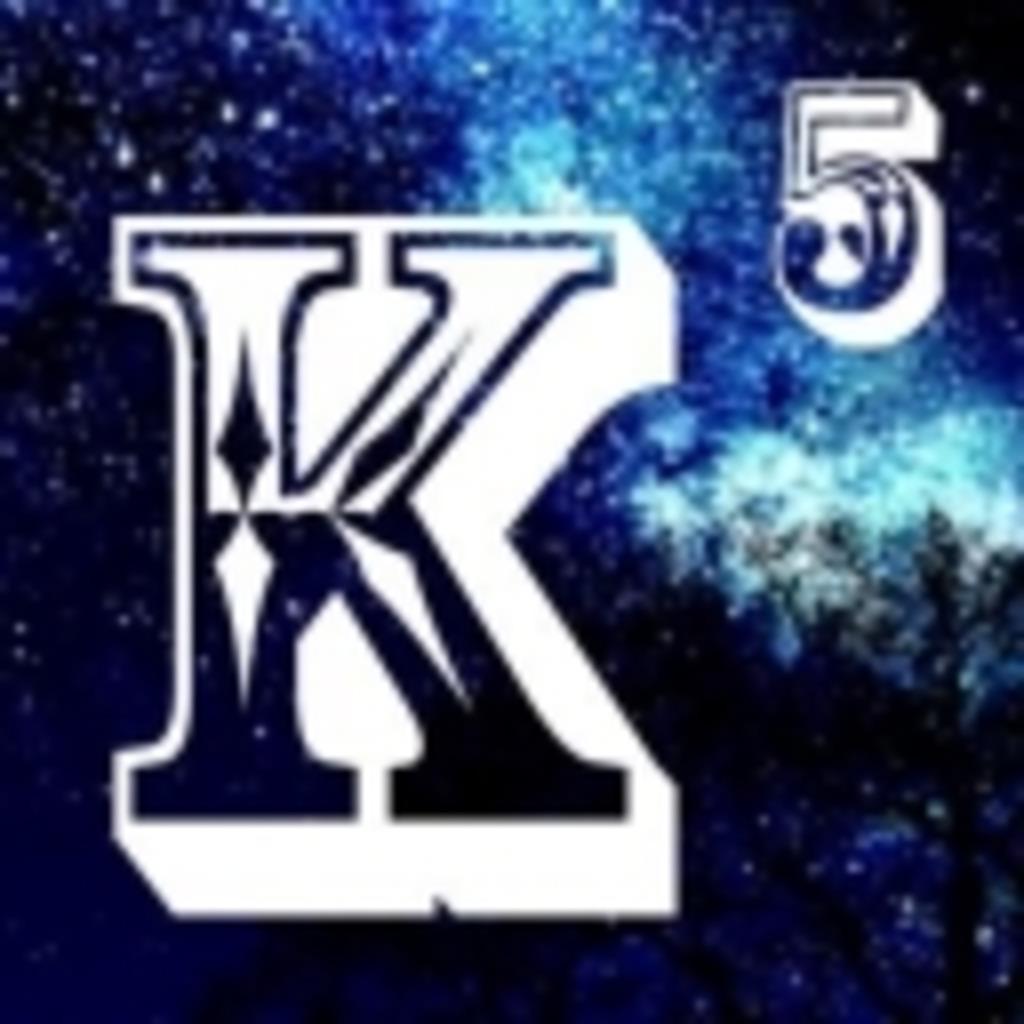 選ばれしK^5