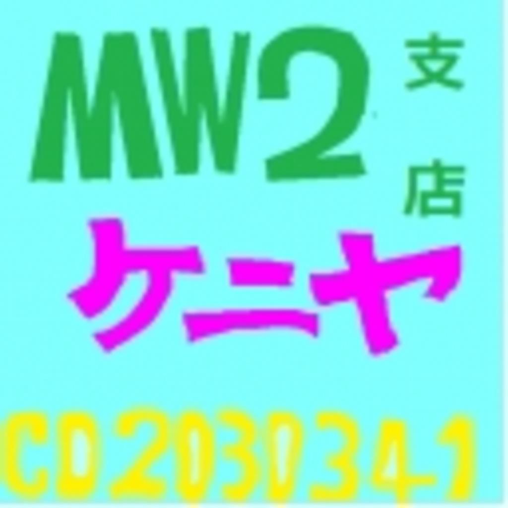 ケニヤ MW2支店