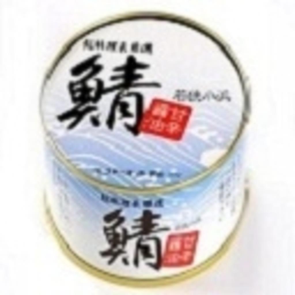 鯖の缶詰め