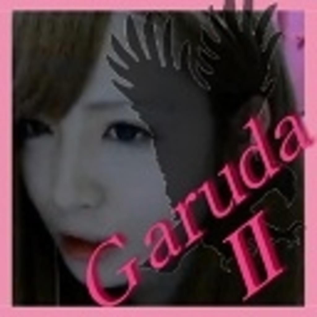 ガルーダⅡのなんちゃら艦隊Ⅱ