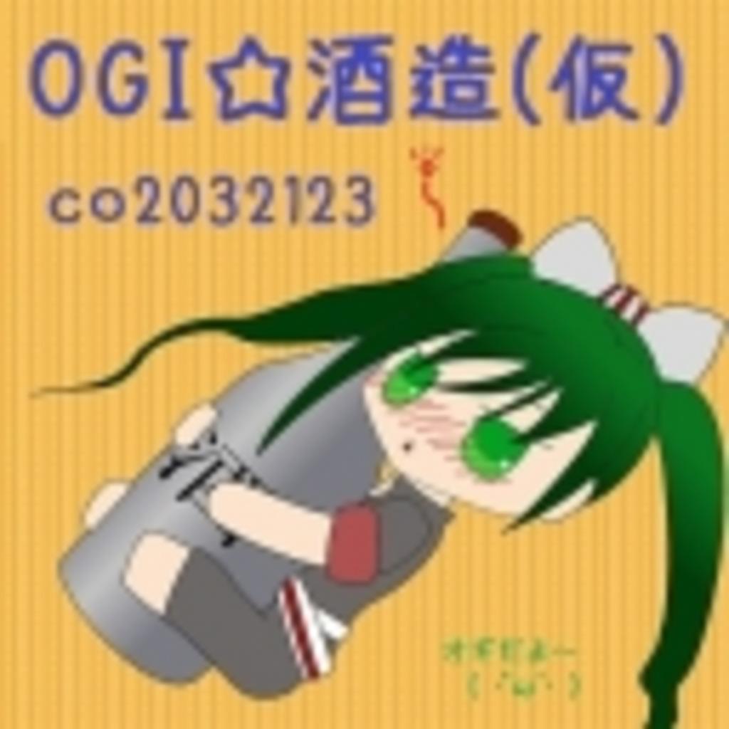OGI☆酒造(仮)