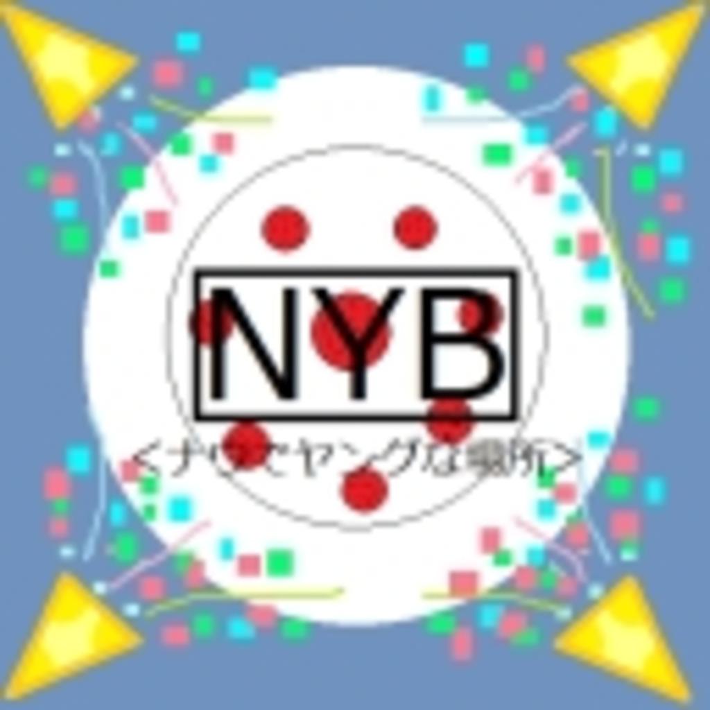 NYB <ナウでヤングな場所>