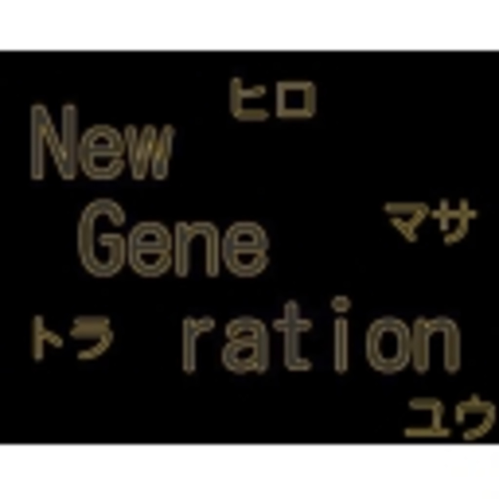 NEW GENERATIONの生放送局