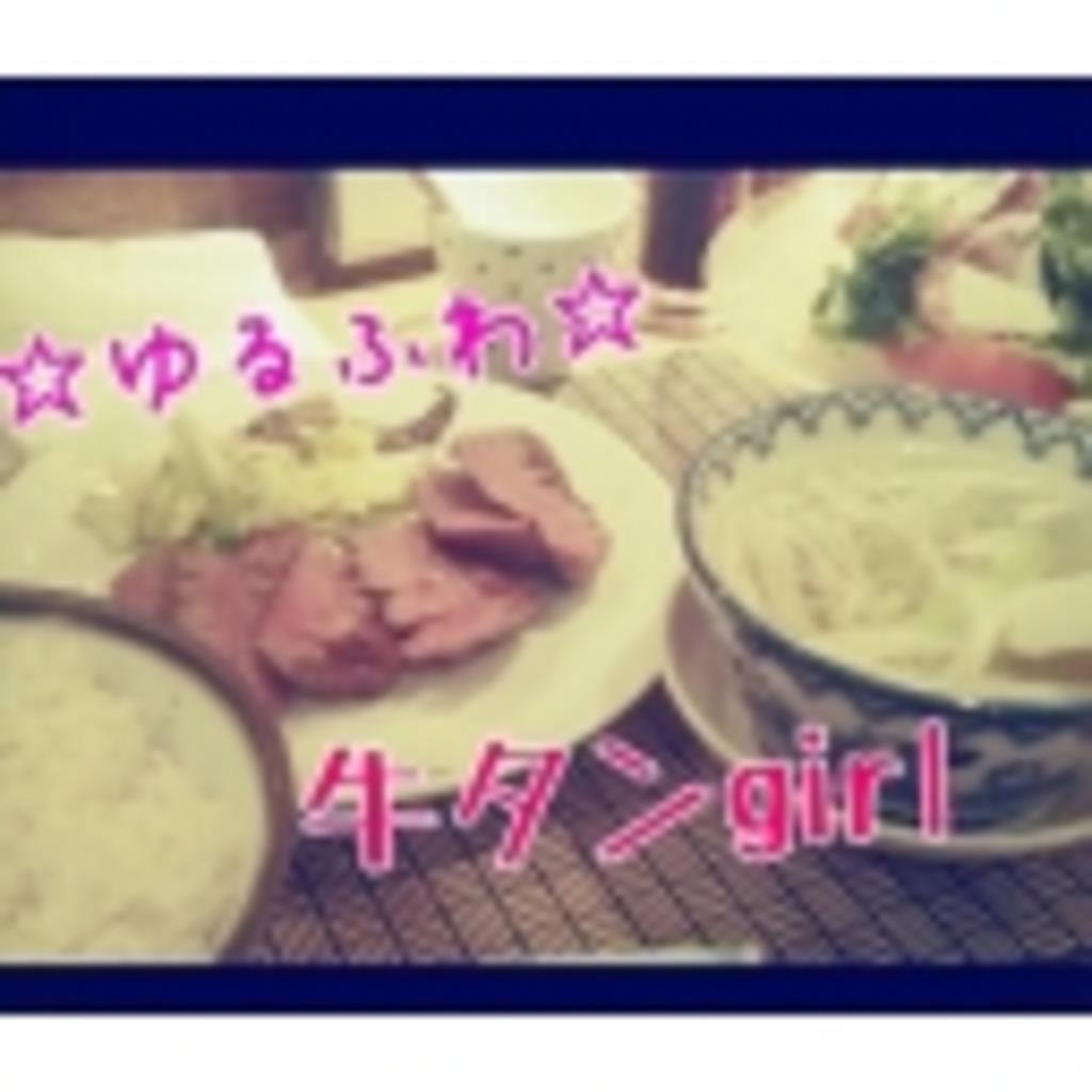 ☆ゆるふわ☆牛タンgirl