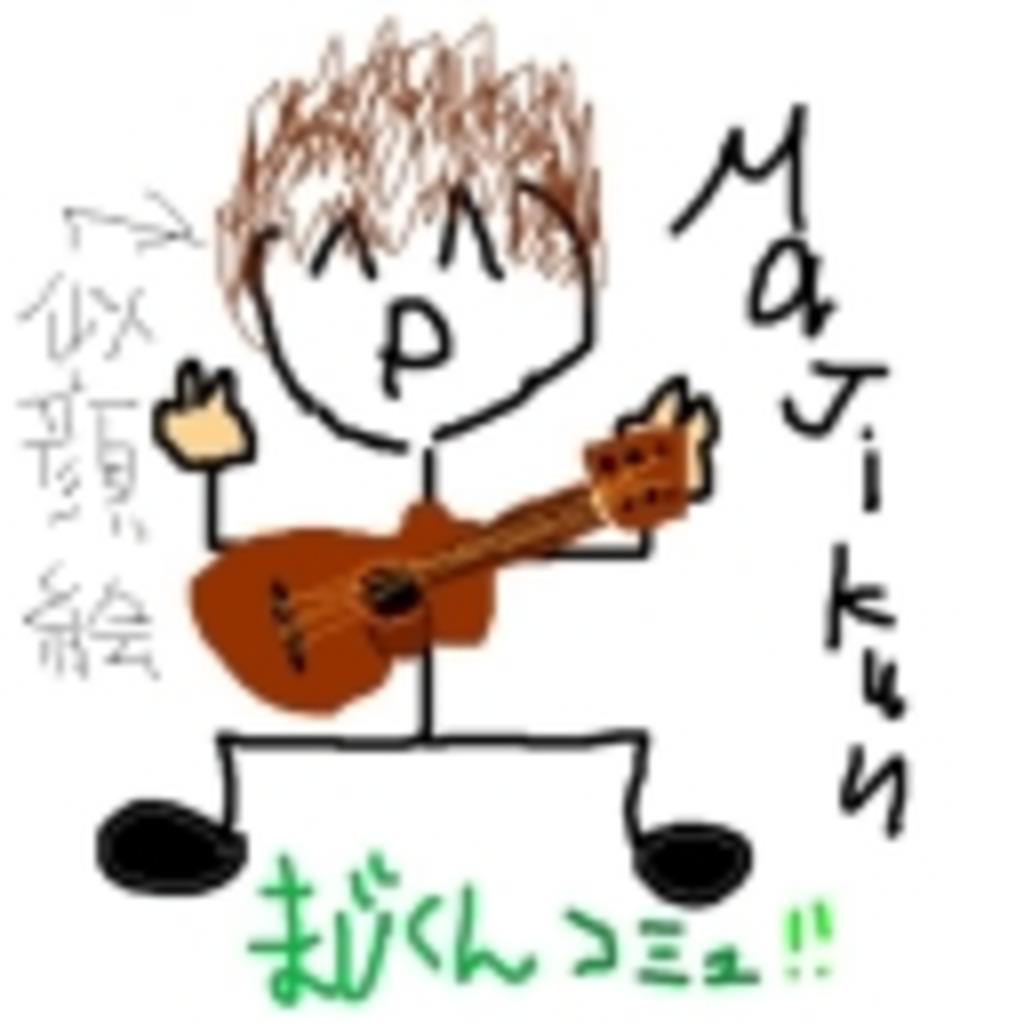 まじくん(^q^)