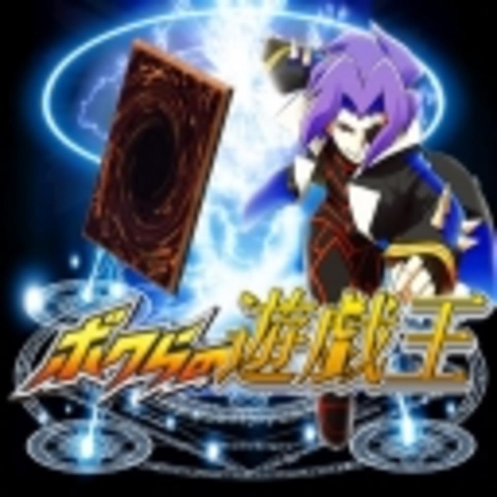 【闇のゲーム】ボクらの遊戯王 DUEL.Community