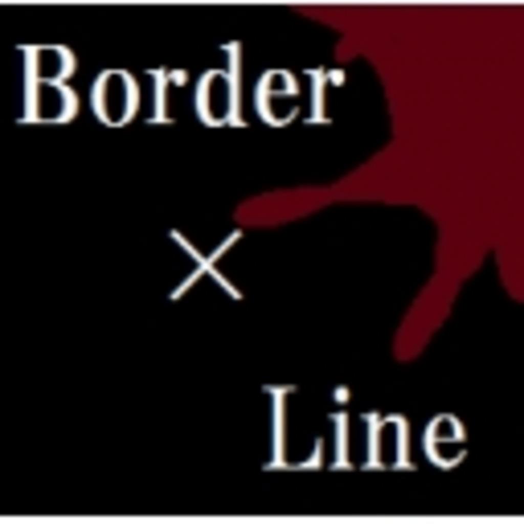 第666特務小隊 Border×Line