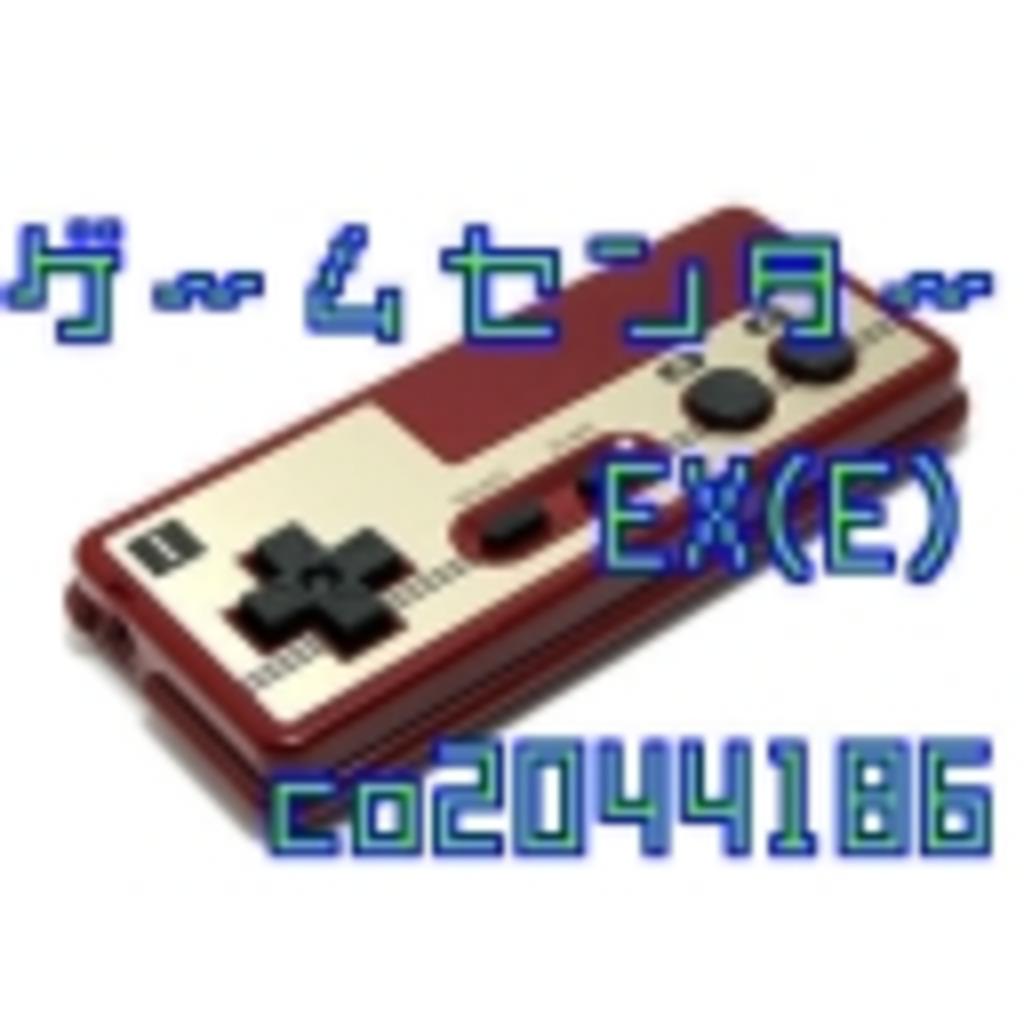 ゲームセンターEX(E)