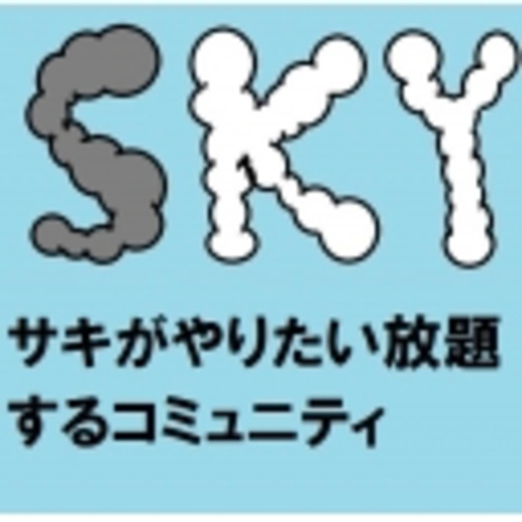 S.K.Yのもしものためのコミュ