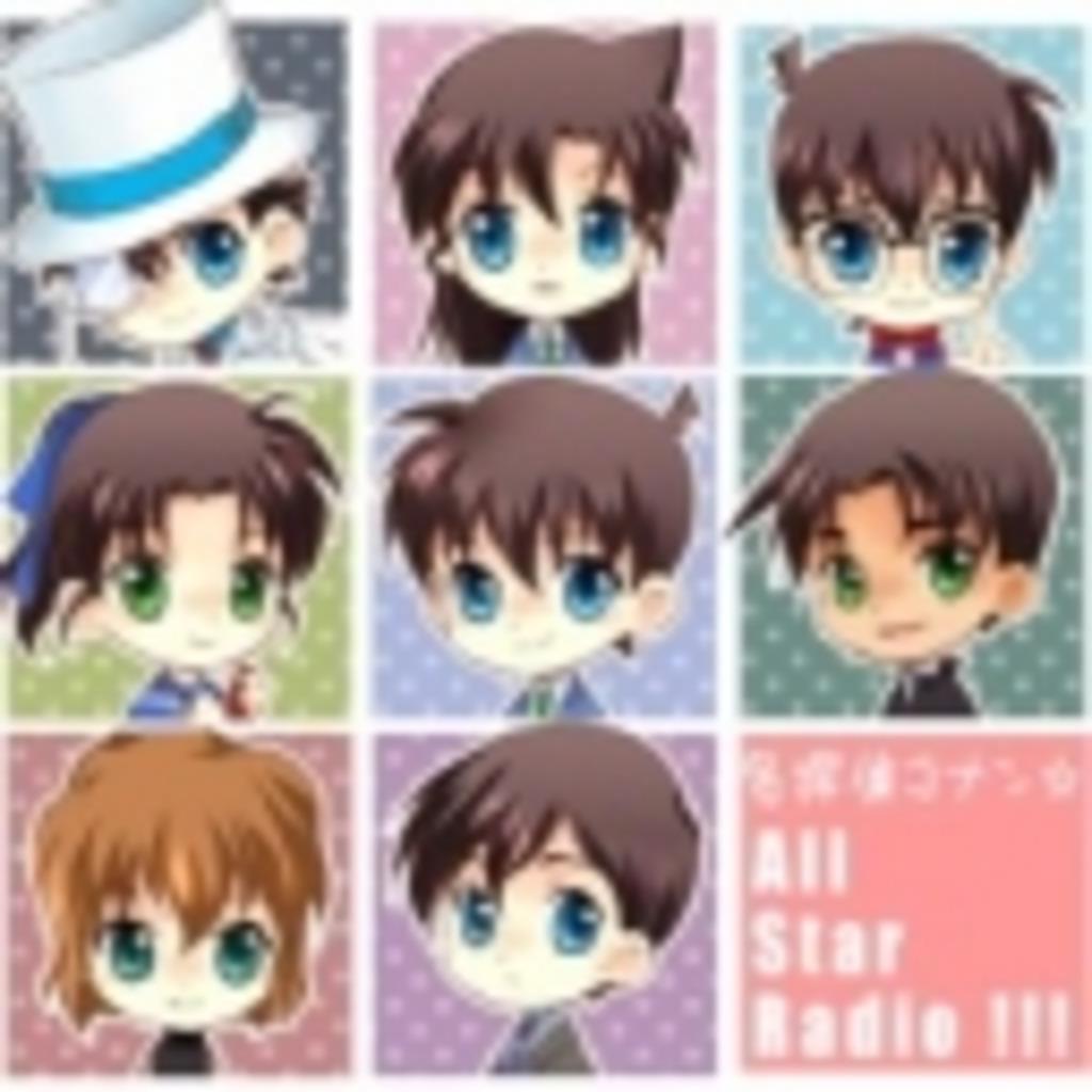 名探偵コナンAll☆Star☆Radio