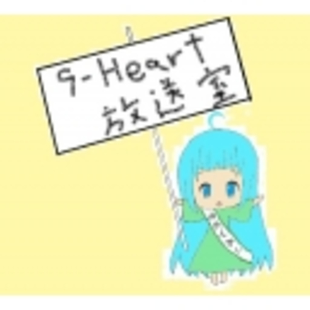 演じる僕らの『9-Heart放送室』