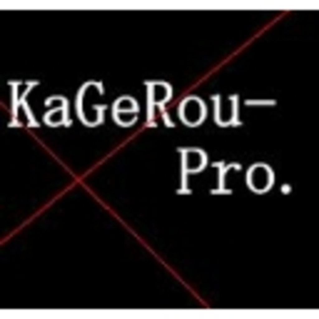KaGeRou-Pro.=非公認メカクシ団アジト