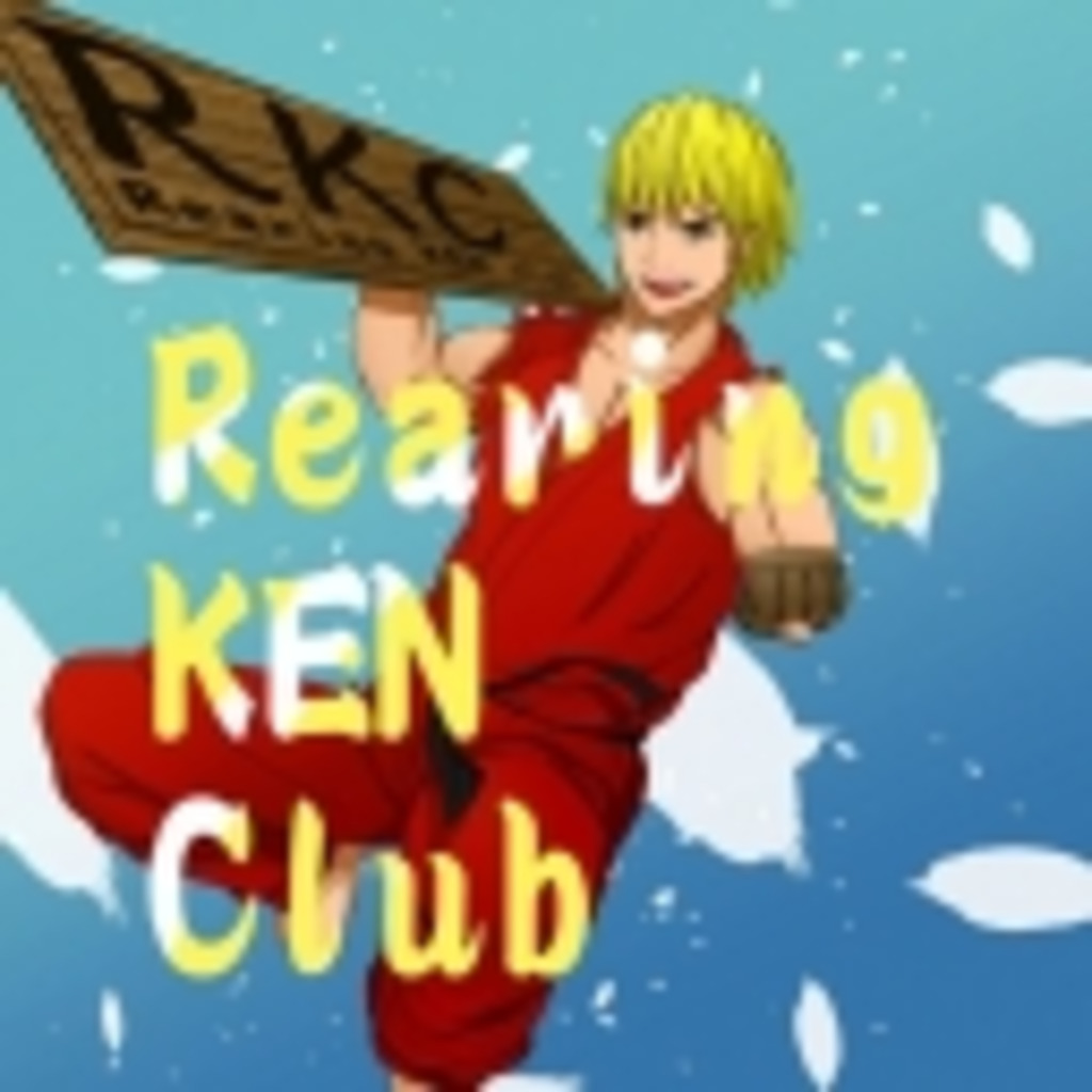ケンを育てる会(RKC=Rearing KEN club)