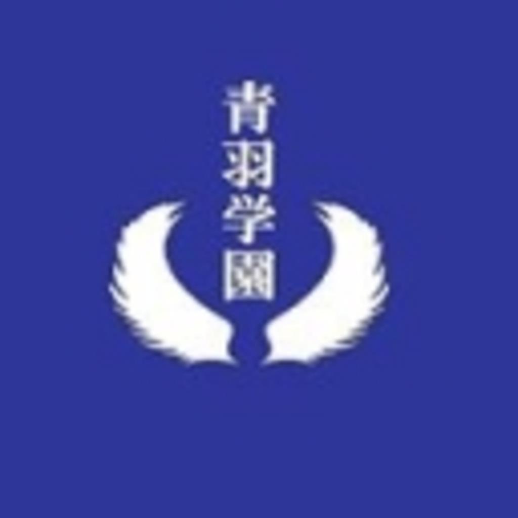 青羽学園放送部♪