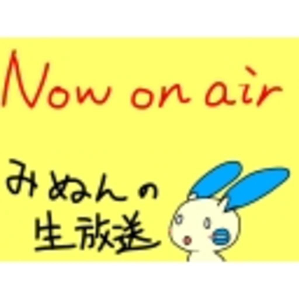 みぬんの生、生放送!!