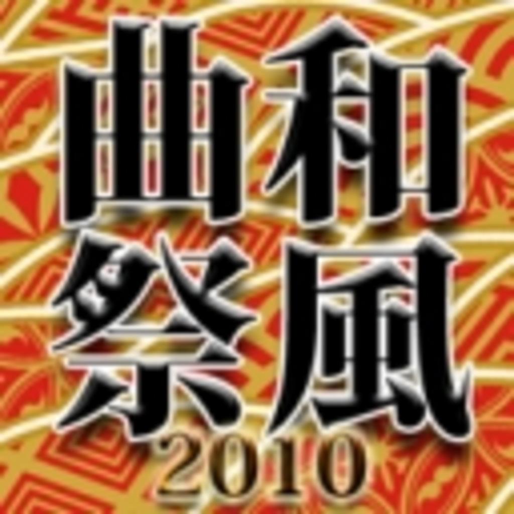 和風曲祭2010