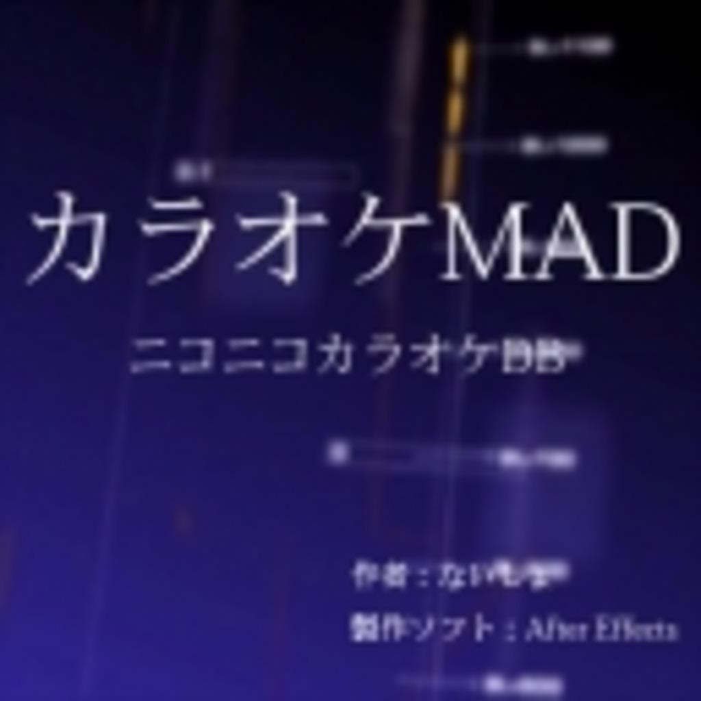 カラオケMAD /ニコカラ 【たまに生放送】